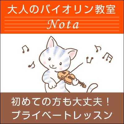 大人のバイオリン教室 ノータ Nota