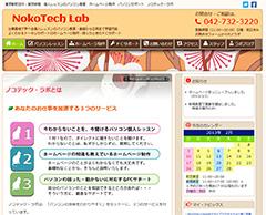 ノコテック・ラボのホームページ