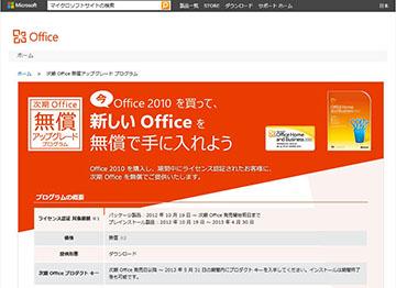 Office2013無償アップグレード