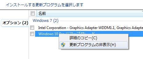 Windows10のUpdate3