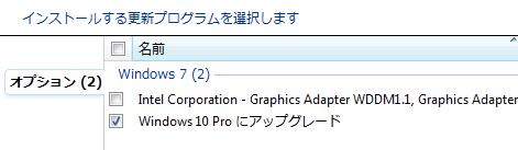 Windows10のUpdate2