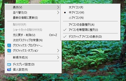 デスクトップアイコン