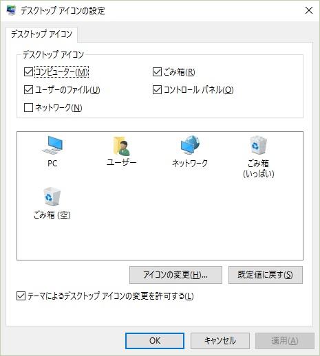 デスクトップアイコン設定