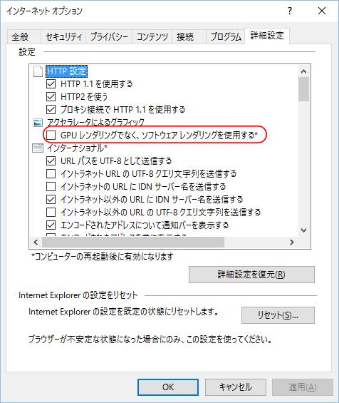 IE11詳細設定