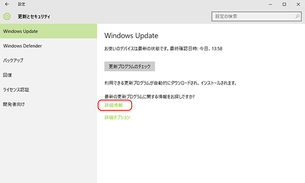 02WindowsUpdate