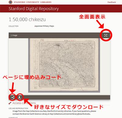 日本軍地図サイト